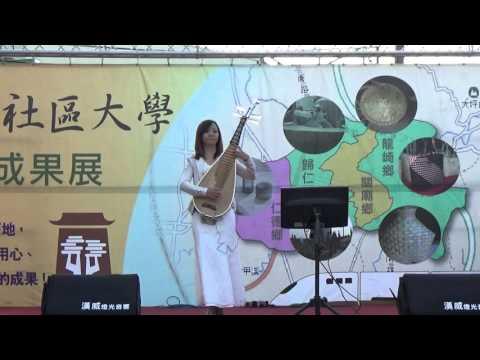 南關社大1042期成果展-琵琶玄音1 - YouTube