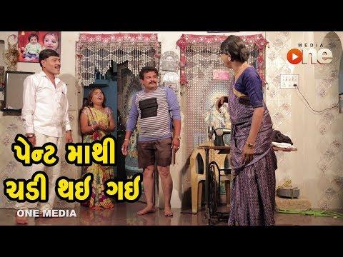 Pent Mathi Chaddi Thay Gay | Gujarati Comedy | One Media