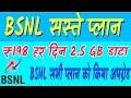 Cheap Plan of BSNL More Data Benefit More