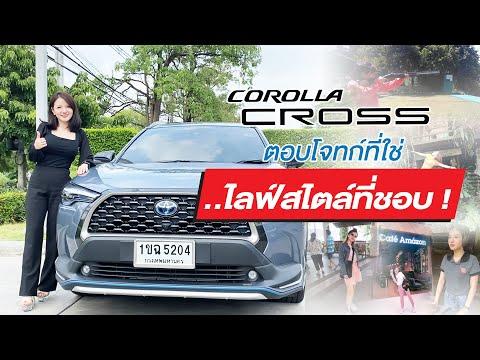 Corolla Cross ตอบโจทก์ที่ใช่..ไลฟ์สไตล์ที่ชอบ !