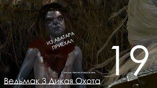 Ведьмак 3 Дикая Охота Прохождение на ПК Часть 19 Хозяйки Леса (1080p 60fps)