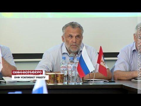 НТС Севастополь: В Севастопольском штабе ОНФ провели ротацию кадров и усилили состав ревизионной комиссии