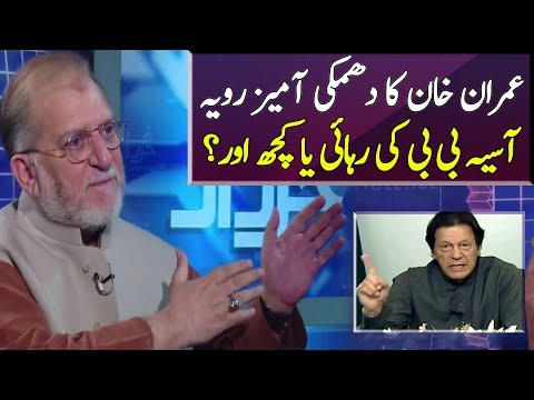 Imran Khan Speech - Over Confidence or Lack of Comprehension | Harf e Raaz | Orya Maqbool Jan