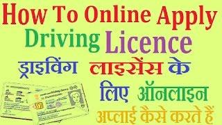 How To Online Apply Driving Licence(Step By Step) by Hindiworld