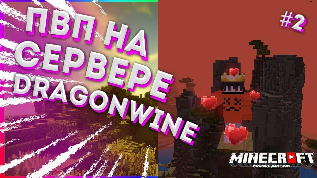 Пвп на сервере DragonWine #2