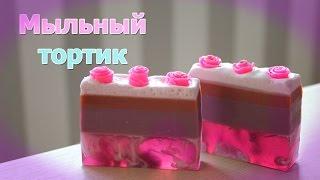 Мыльный тортик ● Мыловарение ● МАСТЕР-КЛАСС ● Мыльные сладости ● Soap making(, 2015-02-24T07:38:53.000Z)