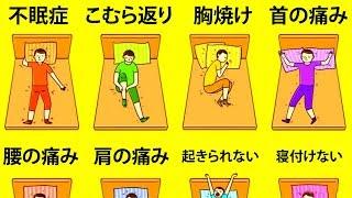 寝苦しい夜。その原因を科学的に検証!?これであなたの睡眠の問題が分かるかも