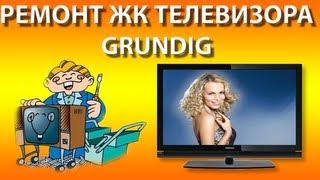 Ремонт жк телевизора Grundig.