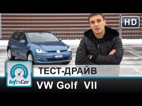 VolksWagen Golf 7 - тест-драйв от InfoCar.ua