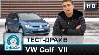 VolksWagen Golf 7 - тест-драйв от InfoCar.ua