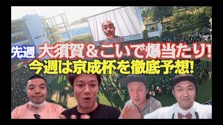 YouTube動画:【京成杯2021予想】  絶好調!!先週も的中!競馬芸人たちがガチ予想♪(シャンプーハットこいで、ギャロップ林、ミサイルマン岩部(武将様)、ビタミンS・お兄ちゃん、セルライトスパ・大須賀)