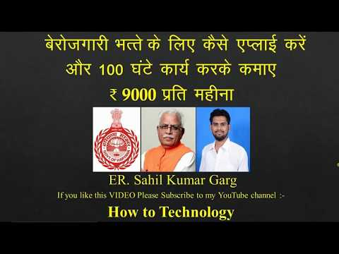 How to Apply for Saksham Scheme in Haryana