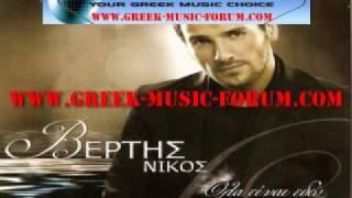 Nikos Vertis - Gia ena tis fili  (New CD 03/2009)