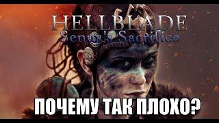 Hellblade Senua's Sacrifice - ПОЧЕМУ ТАК ПЛОХО?