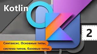 Синтаксис. Основные типы, система типов, базовые типы. Kotlin. Урок 2