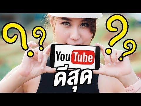 DailyC3 | มือถือรุ่นไหน ดู Youtube ดีสุด - วันที่ 01 Sep 2018