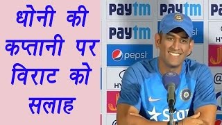MS Dhoni press conference after quitting Captaincy: India vs England  | वनइंडिया हिन्दी