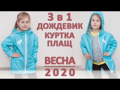 МК Детская куртка \ плащ с капюшоном