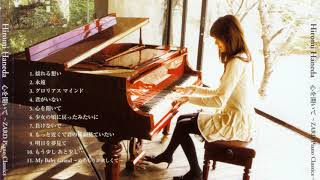 Hiromi Haneda - Kokoro o Hiraite ~ZARD Piano Classics~ FULL Album (2010)