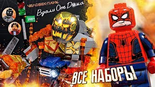 Полная коллекция LEGO Marvel Человек Паук Вдали от дома Обзор и мнение
