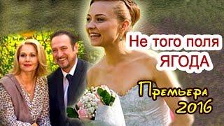 """""""Не того поля ягода"""" (2016) Премьера! Россия1 - Наше кино"""