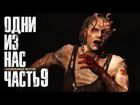 Прохождение The Last Of Us: Remastered [Одни из нас] [4K] — Часть 9: КАНАЛИЗАЦИЯ С ЗАРАЖЕННЫМИ