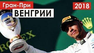 Хэмилтон уходит на каникулы лидером | Формула 1 | Венгрия 2018