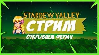 Stardew Valley 3 Строим курятник
