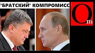 """""""Братский"""" компромисс"""