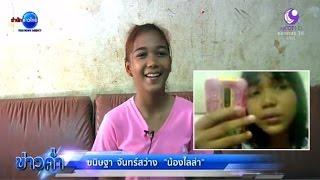 เคยเป็นข่าว : น้องไลล่า เหนียวไก่หาย   สำนักข่าวไทย อสมท