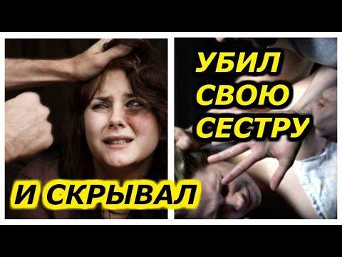 Под Красноярском мужчина убил малолетнюю сестру и 9 лет держал это в тайне