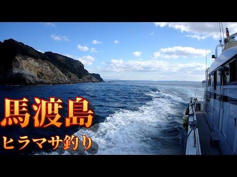 【カゴ釣り】佐賀県 馬渡島の磯でヒラマサ釣り!