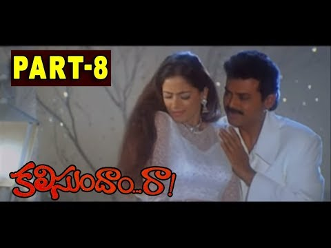 Kalisundam Raa Full Movie Parts: 08/10 | Venkatesh | Simran