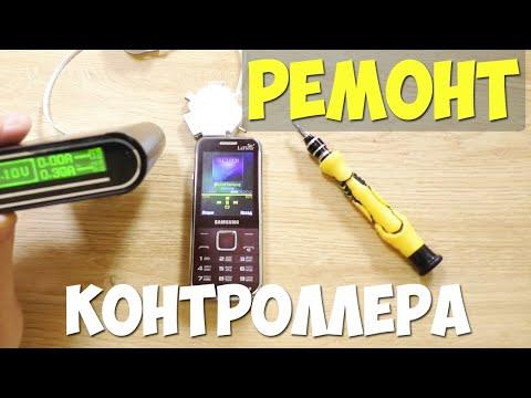 РЕМОНТ КОНТРОЛЛЕРА ЗАРЯДА ТЕЛЕФОНА SAMSUNG GT-C3530