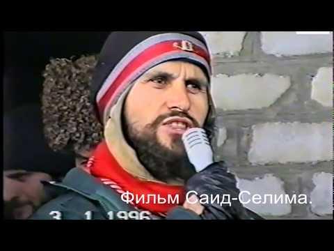 Дати о Ташу-Хаджи и Селмара-Хаджи из Хама-Юрта.Новогрозный 3 январь 1996 год Фильм Саид-Селим.