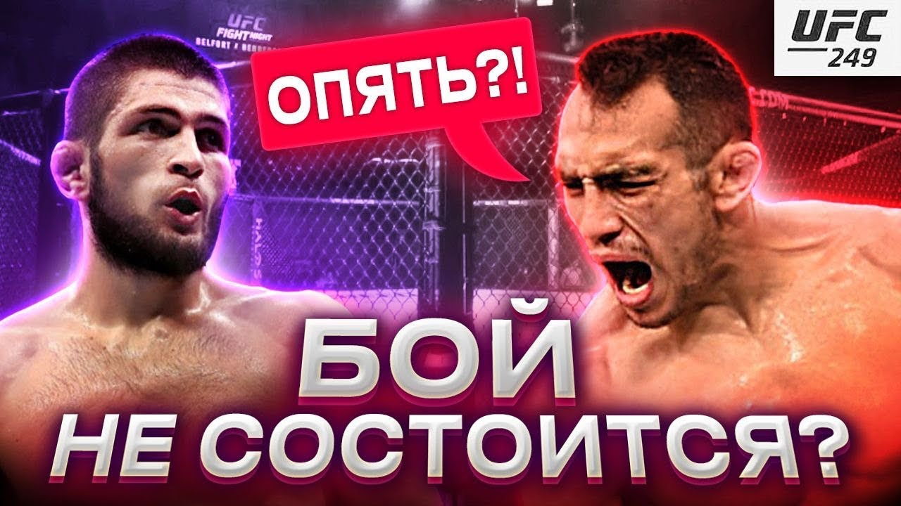 БОЙ ХАБИБ НУРМАГОМЕДОВ - ТОНИ ФЕРГЮСОН ОТМЕНЁН!? / UFC 249