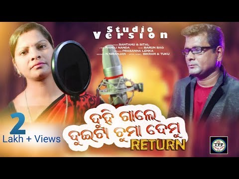 Duhi gale duita chuma demu new sambalpuri love song    studio version    By santanu and sital   