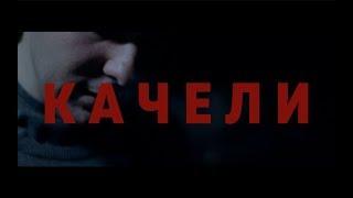 КАЧЕЛИ | Короткометражный фильм | 2018