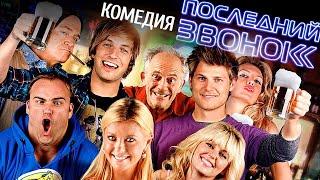 ПОСЛЕДНИЙ ЗВОНОК /Комедия HD/ Смотреть фильм