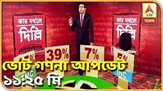 ভোট গণনা লাইভ আপডেট - সকাল ১১টা ২৫ মিনিট| ABP Ananda