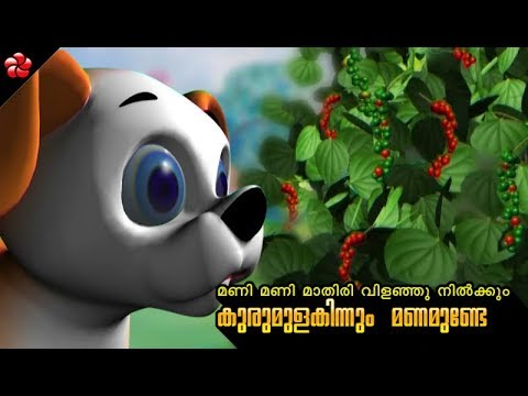 Pupi Songs For Children Malayalam Nursery Rhymes For Kids Youtube