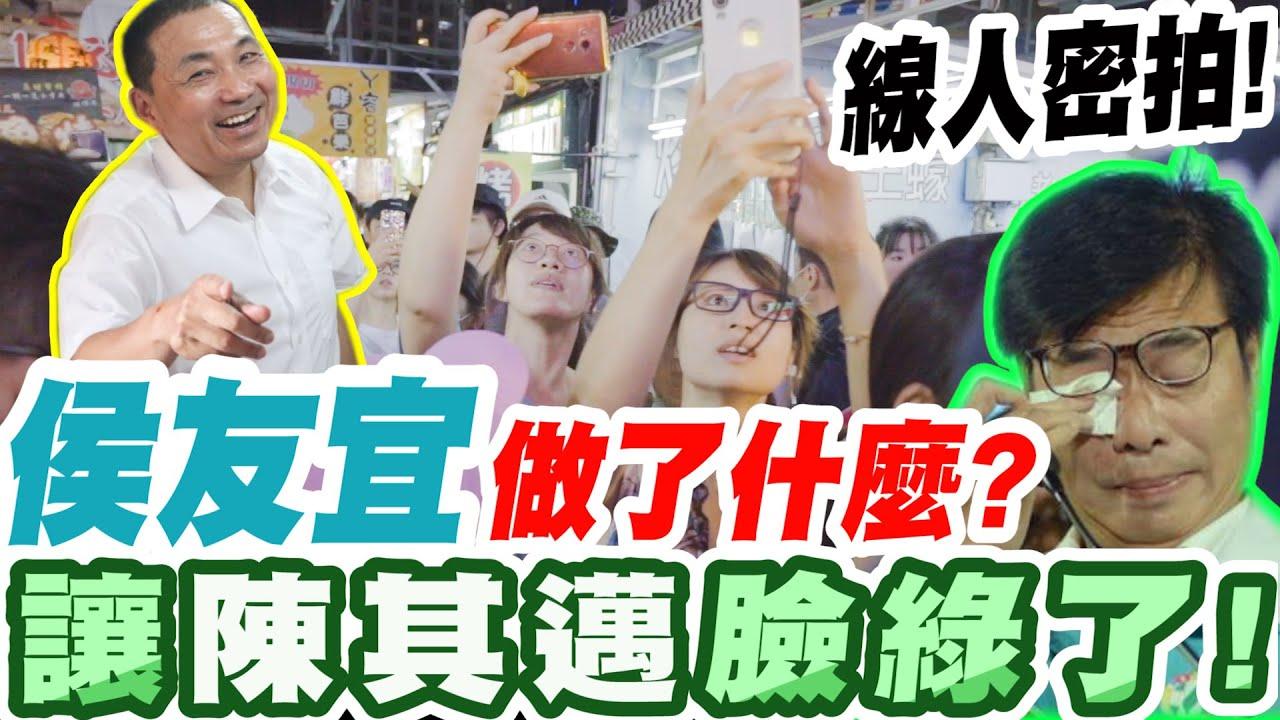 線人密拍!侯友宜做了什麼?!讓陳其邁的臉綠了!Paparazzi sneak shots of the mayor of New Taipei city-比特王出任務