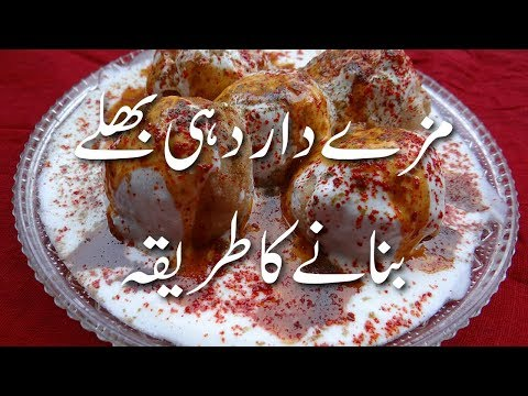 Dahi Baray Recipe Pakistani In Urdu Dahi Bhalla Recipe Pakistani In Urdu | Sidedish