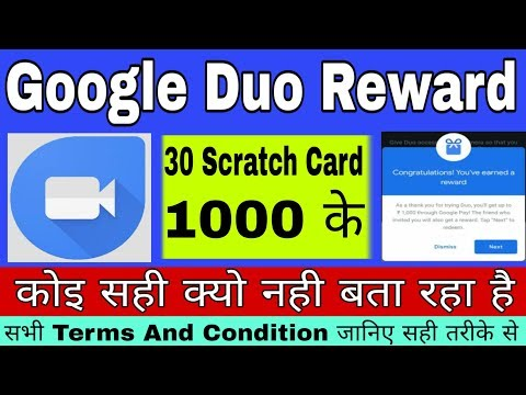Google Duo Reward all terms and condtion...