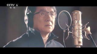 成龙携百人合唱《壮志在我胸2020》《紧急救援》致敬海上守护神【中国电影报道 | 20200115】