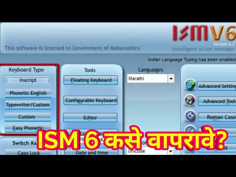 ISM   Hou To Use ISM 6.0   ISM कसे वापरावे?  DVOT Font How To Use?  Ism Font  मराठी Typing Software