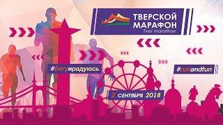 Промо_2 Тверской Марафон 2018
