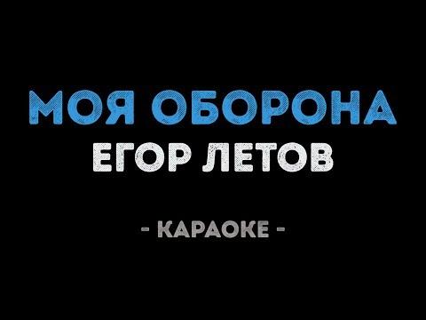 Егор Летов - Моя оборона (Караоке)