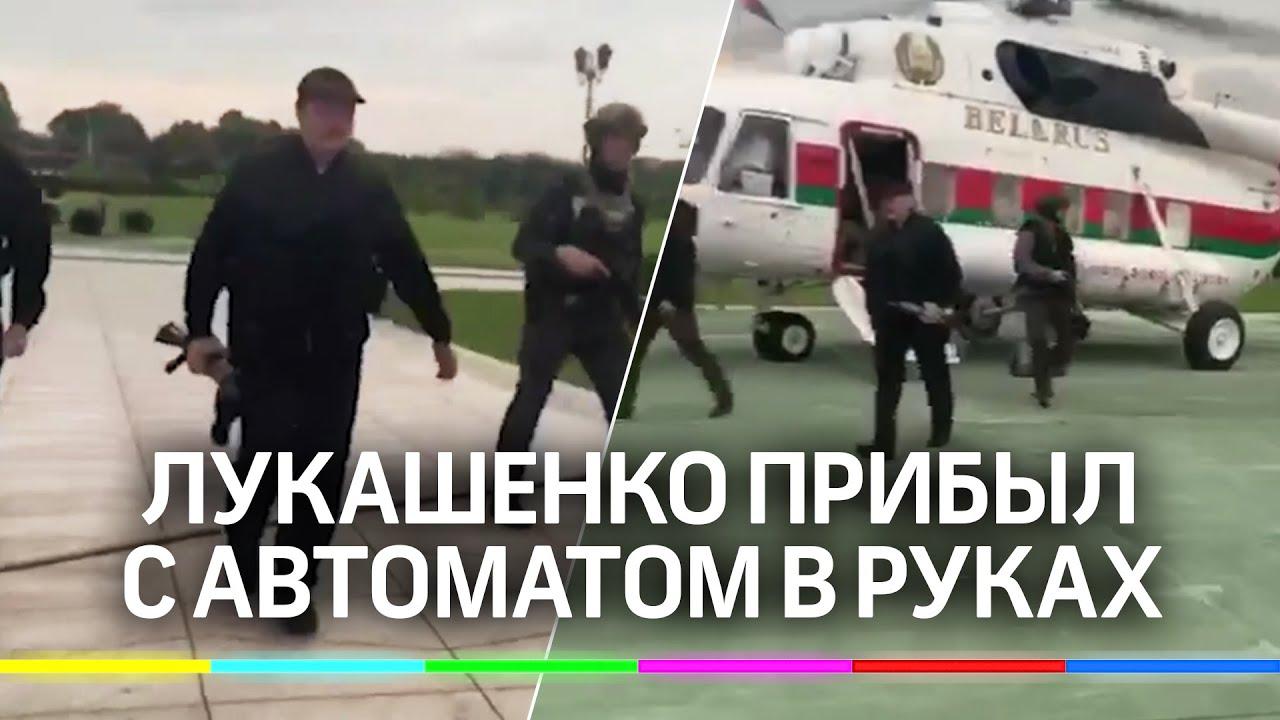 Лукашенко прилетел в свою резиденцию в Минске с автоматом в руках