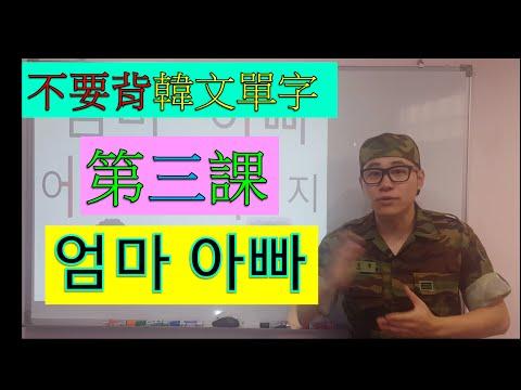 [不要背韓文單字] 第三課 엄마, 아빠(媽媽, 爸爸)